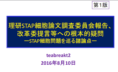 ◎理研STAP細胞論文調査委員会報告、改革委提言等に関する根本的疑問(web用資料).pdf