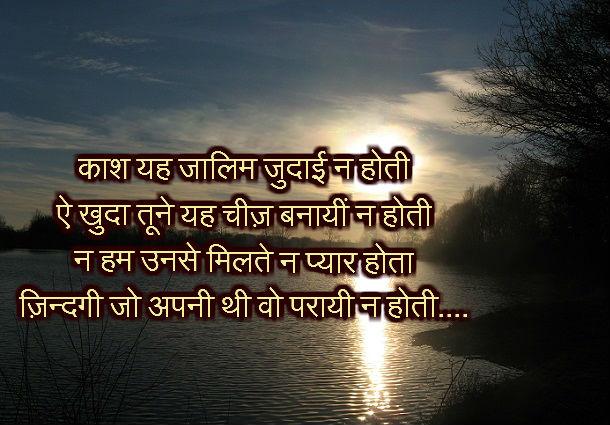 1000+ Best Dard Shayari in Hindi