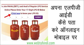 अपना LPG ID कैसे पता करे Online | How to know your Gas LPG ID Online