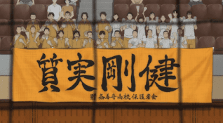 Hellominju.com: ハイキュー!! 条善寺高校 横断幕   Haikyuu!! Banner   Hello Anime !