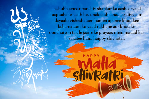 Shivaratri wishes HD image