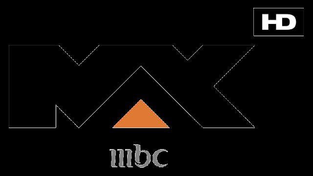 تردد قناة إم بي سي ماكس MBC max الجديد 2018 على النايل سات والعرب سات