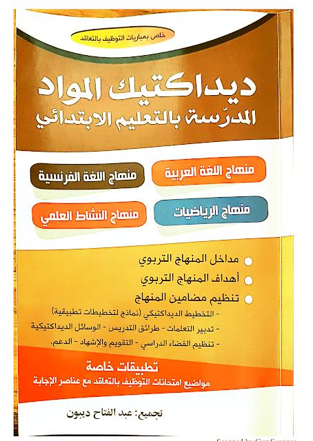 منهجية اللغة العربية للمستوى الرابع حسب المنهاج الجديد للموسم 2019/2020