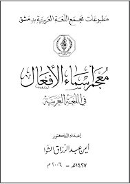 تحميل معجم أسماء الأفعال في اللغة العربية - أيمن عبد الرزاق الشوا