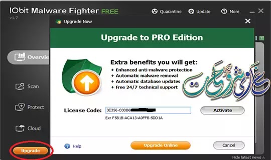 تحميل برنامج IObit Malware Fighter Pro 7.7 with serial key