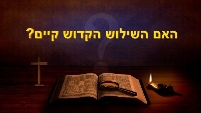 כנסיית האל הכול יכול, ברק ממזרח, המשיח