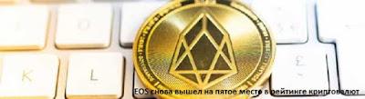 EOS снова вышел на пятое место в рейтинге криптовалют
