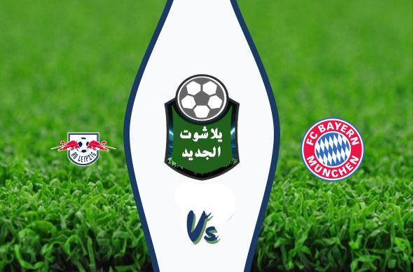 نتيجة مباراة بايرن ميونخ ولايبزيج اليوم الأحد 9-02-2020 الدوري الألماني