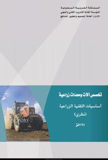 اساسيات التقنية الزراعية pdf