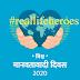 विश्व मानवतावादी दिवस (World Humanitarian Day 2020) : 19 अगस्त | THANK YOU for #reallifeheroes