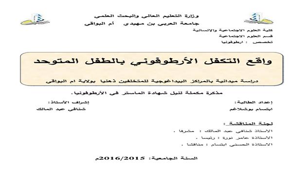 واقع التكفل الأرطفوني بالطفل المتوحد PDF
