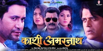 Dinesh Lal Yadav, Amrapali Dubey 2017 New Upcoming bhojpuri movie 'Kashi Amarnath' shooting, photo, song name, poster, Trailer, actress