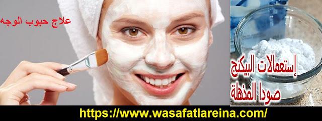 وصفة البيكنج صودا لعلاج حبوب الوجه
