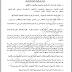 دليل القبول بكليات البنات بجامعة الازهر لعام 2018 / 2019