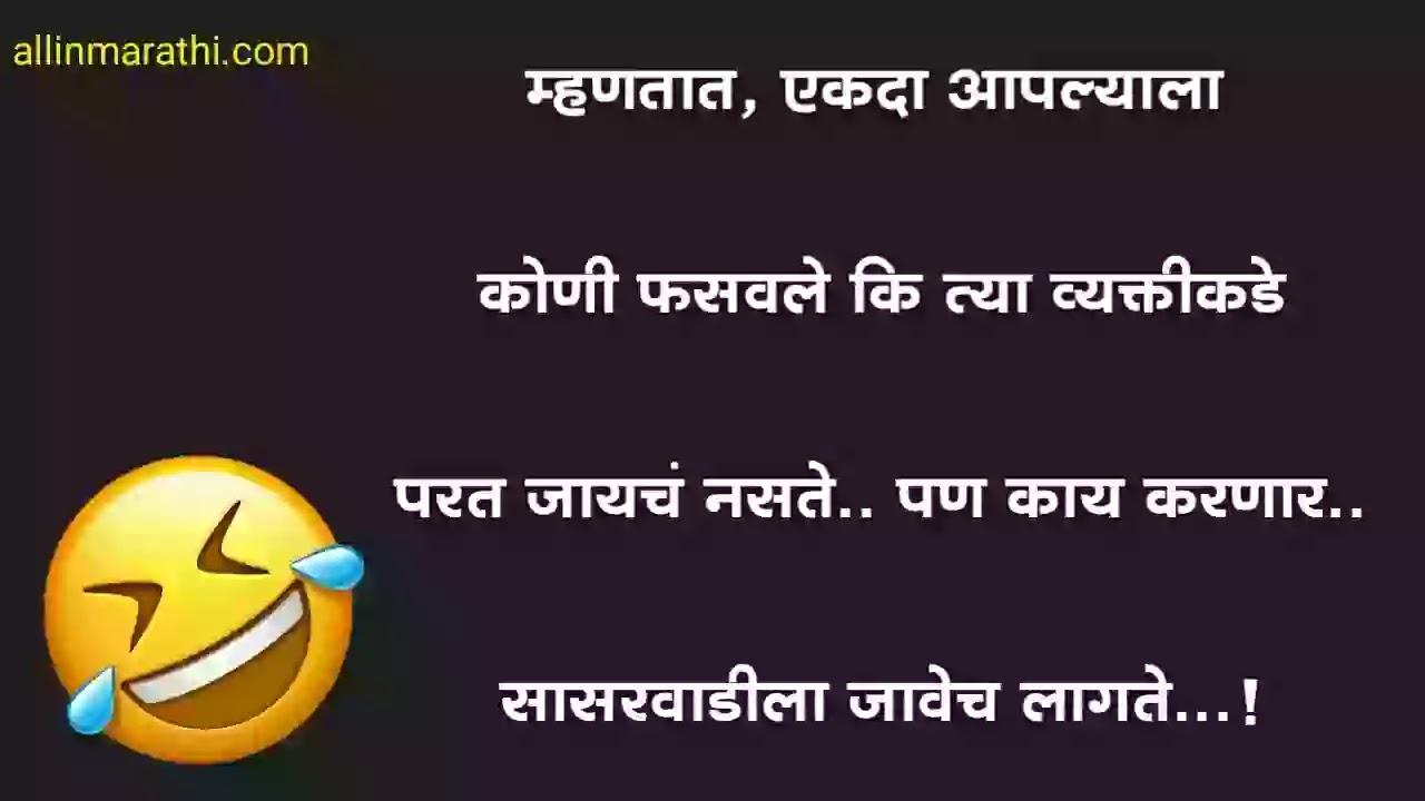 Comedy-status-marathi