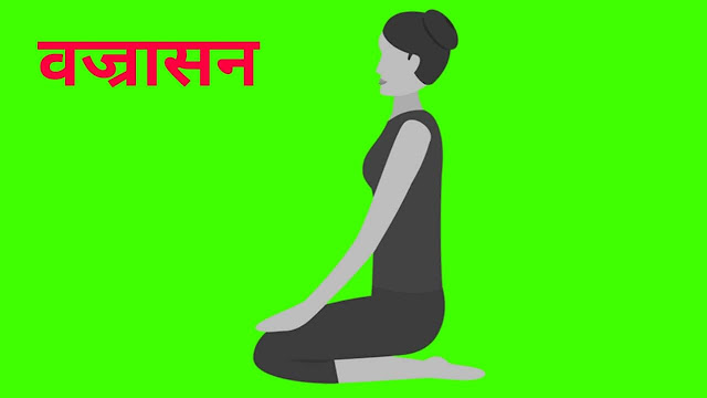vajrasan yoga