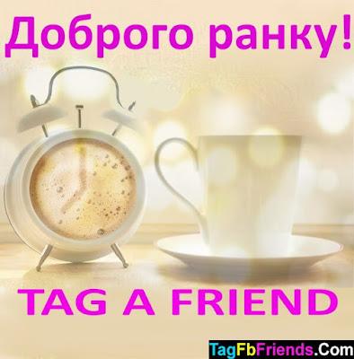 Good morning in Ukrainian language