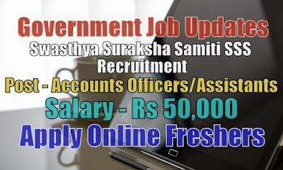 SSS Recruitment 2020