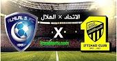 نتيجة مباراة الاهلي والاتحاد بث مباشر 9-8-2020 الدوري السعودي