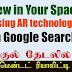 View in 3D / View in your Space features in Google Search