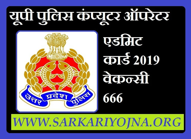 up police computer operator result,up police computer operator,up police computer