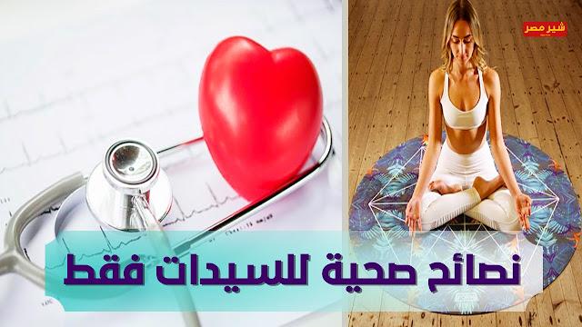 في اليوم العالمي للمرأة اليكي اشياء صحية تهمك,نصائح صحية للسيدات فقط,نصائح للمرأة لحياة صحية افضل,صحتك,الرشاقة,النحافة,الوجبات الصحية,السيدات