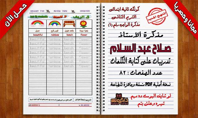 مذكرة الواجب منهج كونكت للصف الثاني الابتدائي الترم الثاني للاستاذ صلاح عبد السلام