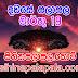 Lagna Palapala Ada Dawase | ලග්න පලාපල | Sathiye Lagna Palapala 2020 | 2020-03-19