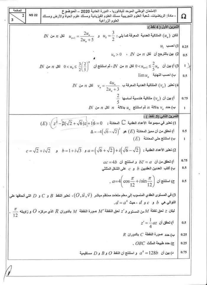 موضوع الامتحان الوطني 2020 لمادة الرياضيات شعبة العلوم التجريبية