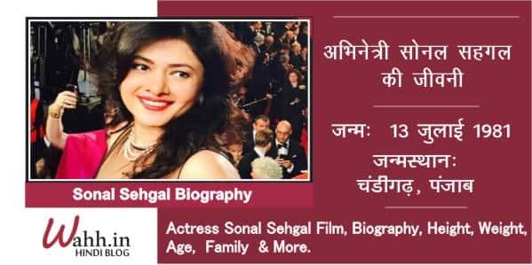 Sonal-Sehgal-Biography-In-Hindi