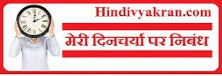 मेरी दिनचर्या पर निबंध। Essay on My daily routine in hindi