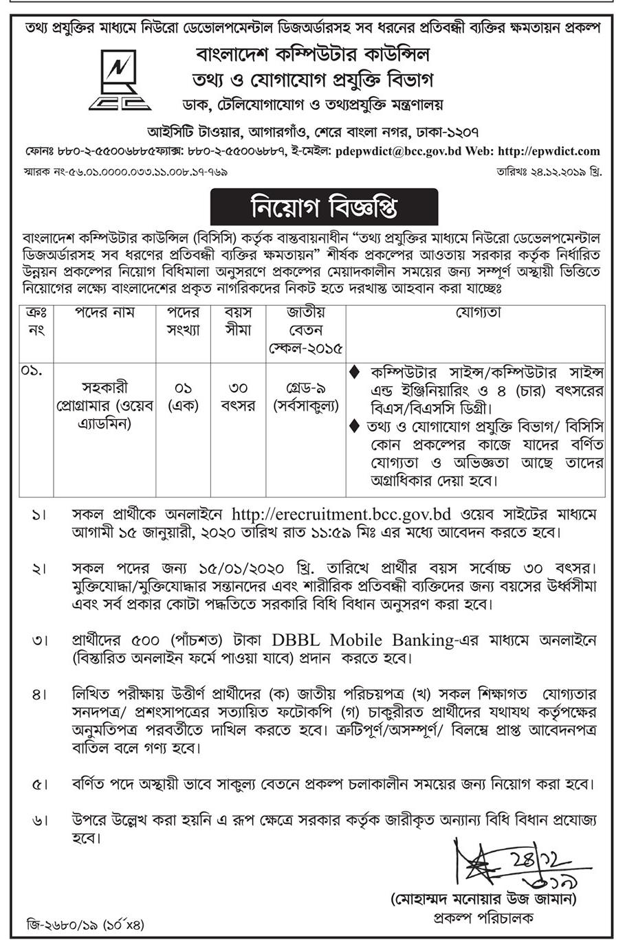 BCC Job Circular 2019 Bangladesh Computer Council