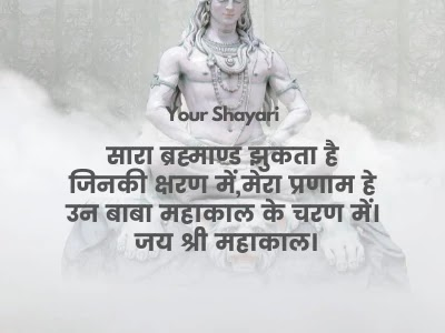 Bholenath Shayari