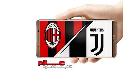 تطبيق نقل مباراة ميلان ويوفنتوس AC Milan vs Juventus app