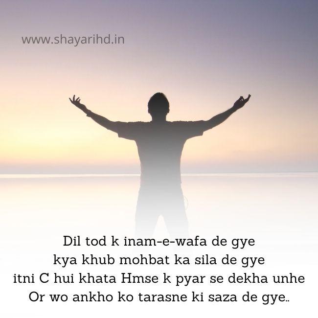 Sad shayari in English language