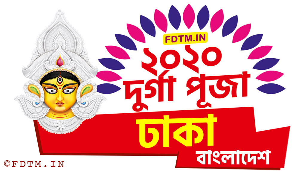 2020 Dhaka Bangladesh Durga Puja Date and Time