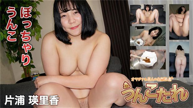 Unkotare ori10420 素人自然便 Erika Kataura 片浦 瑛里香 20歳