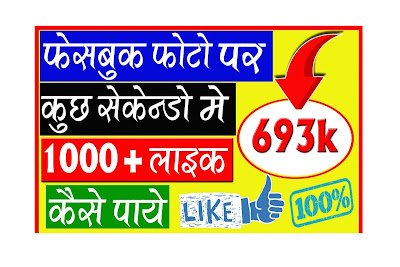 Facebook par 1000+ like bdaye 1 minute mai   Aaye suwagat hai aap ka internet ki sabse badi duniya facbook network mai jase ki hum sabhi facebook par apni photo upload karte hai bhi hum yeh bhi suchte hai ke kaas hamare photo par bhi 100+ like hote friends isme hota kiya hai aagar aap ke facbook par jyada like comment share hon ke karn aap ki ek image crate hoti hai bhi aap aap ke friends aap se achhe se baat karte hai   Facebook par 1000+ like bdaye 1 minute mai   Lekin sawal yeh hai ke hamari facebook par itne like aayege kha se to bhi jara sabr karo mai aap ko pure tarike se aap ko bata hoon sabse phale aap ko apne phone mai ek appliction download karni hogi appliction link mai niche dunga aap bha sa download kar lena    Facebook par 1000+ like bdaye 1 minute mai   Friends Apk ka naam hai 4 liker is mai hum sabse phale 30 like badayega phir 11mit ke baad 150 like badega ase hi aap bhut saare like bada sakte hai                                                                     Dwonload   Sabse phale aap  ko apni facebook par ek photo upload karni hogi base to yeh appliction kiti bhi purani post par like comment share bada sakti hai lekin agar aap ek naye photo par nayi pic upload karke like comment share badayenge to bo aap ke friends ko bhi kuch naya sa lagega agar aap Thannks                                                                      Dwonl