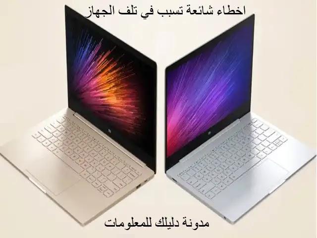 أكثر الأخطاء الشائعة التي تسبب في تلف جهاز الحاسوب الشخصي errors that cause PC damage