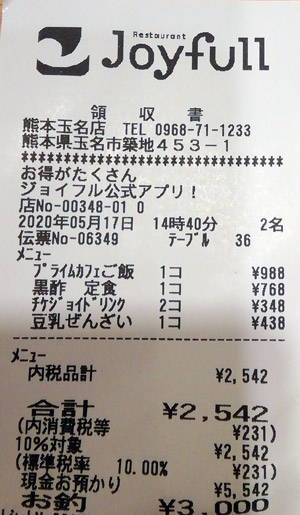 ジョイフル 熊本玉名店 2020/5/17 飲食のレシート