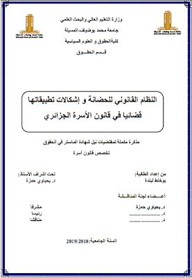 مذكرة ماستر: النظام القانوني للحضانة و إشكالات تطبيقاتها قضائيا في قانون الأسرة الجزائري PDF