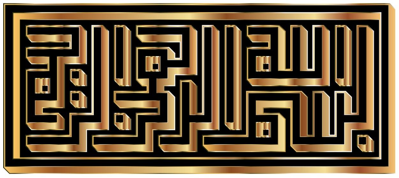 kaligrafi Bismillahirrahmanirrahim 15