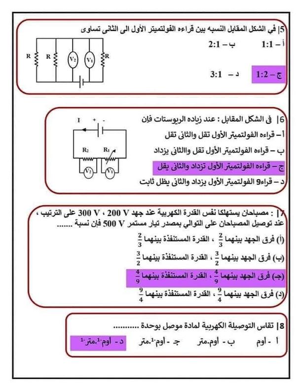 امتحان فيزياء بالإجابات للثانوية العامة 2021 أ/ محمد جابر %25D9%2586_002