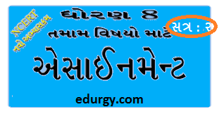 Std 1to 8 assignment for annual exam practice