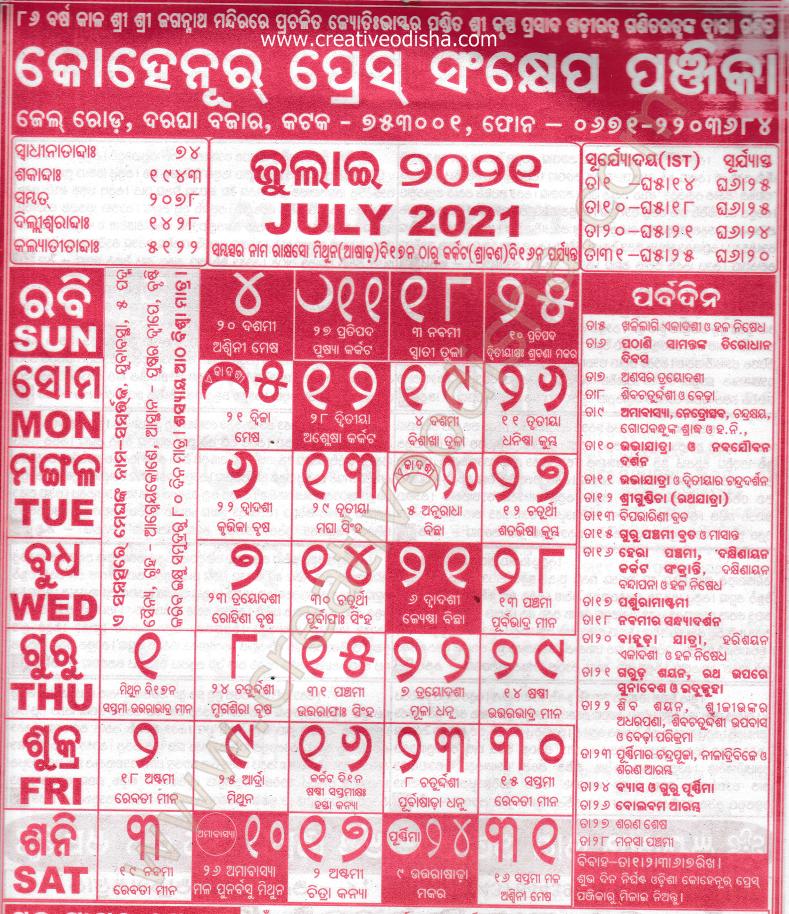 https://www.creativeodisha.com/2020/11/july-month-odia-kohinoor-calendar-2021.html