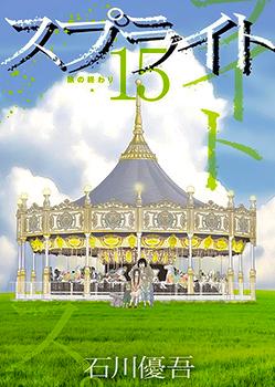 Sprite Manga