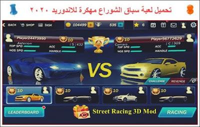 تحميل لعبة Street Racing 3D مهكرة 2020