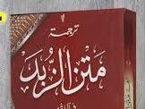 Terjemah Kitab Nadzom Matan Zubad