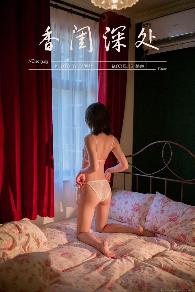 YALAYI雅拉伊 2019.11.01 No.447 香闺深处 楚楚 [47P466MB] jav av image download