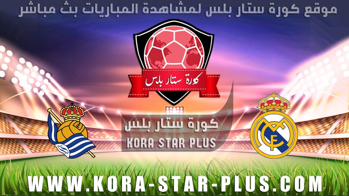 مشاهدة مباراة ريال مدريد وريال سوسيداد بث مباشر بتاريخ 06-02-2020 كأس ملك إسبانيا كورة ستار بلس